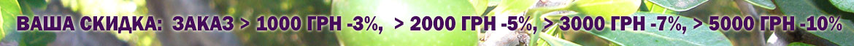 ВАША СКИДКА:  ЗАКАЗ > 1000 ГРН -3%,  > 2000 ГРН -5%, > 3000 ГРН -7%, > 5000 ГРН -10%