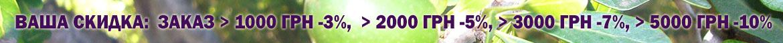 ВАША ЗНИЖКА:  ЗАМОВЛЕННЯ > 1000 ГРН -3%,  > 2000 ГРН -5%, > 3000 ГРН -7%, > 5000 ГРН -10%