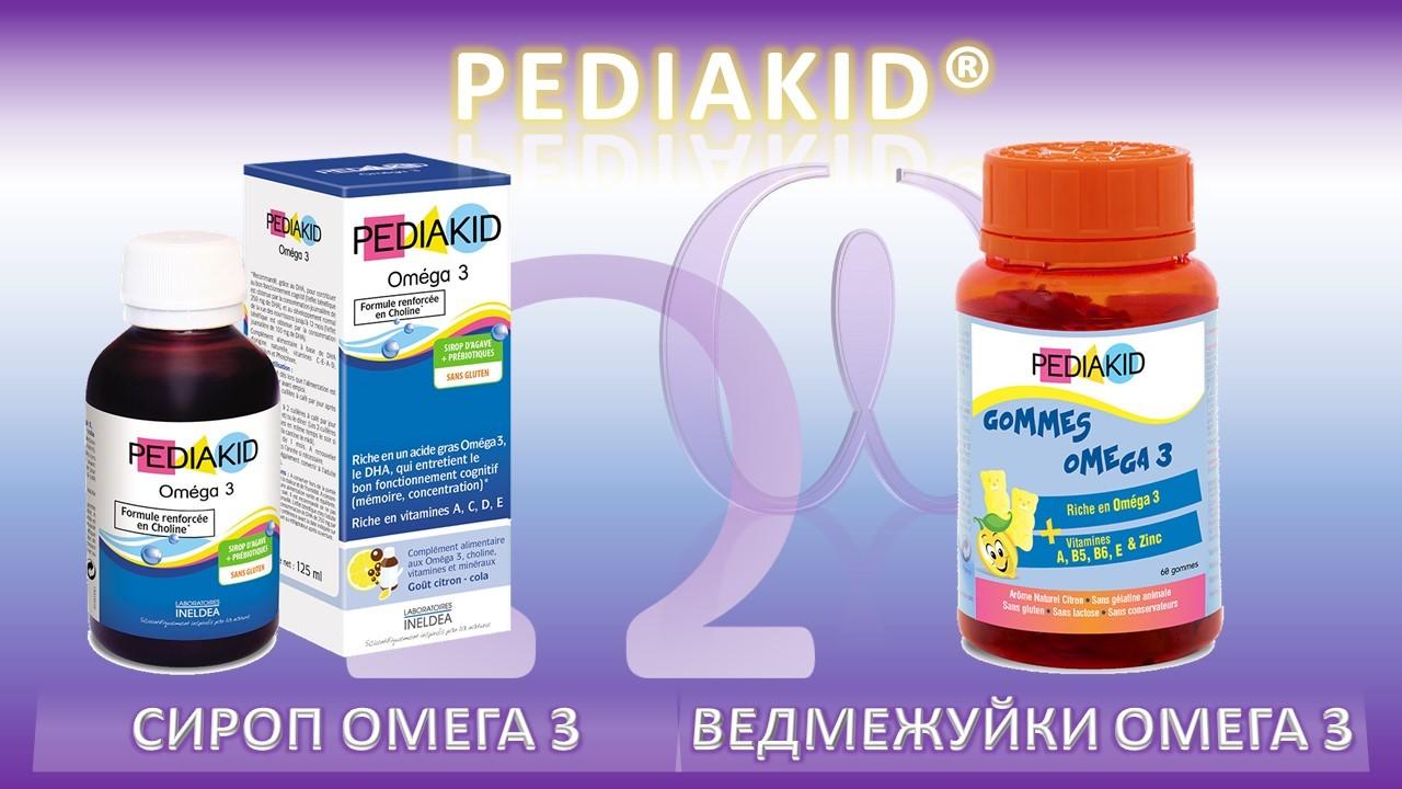 Омега-3 для ребёнка с 6 месяцев до 15 лет: питьевая и медвежуйки