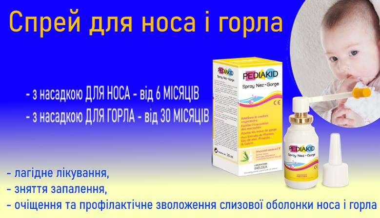 PEDIAKID СПРЕЙ НОС-ГОРЛО - Натуральный спрей для детей с насадками для горла и носа