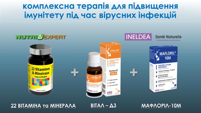 Комплексная терапия для повышения иммунитета (22 витамина и минерала + витамин D + пробиотики)