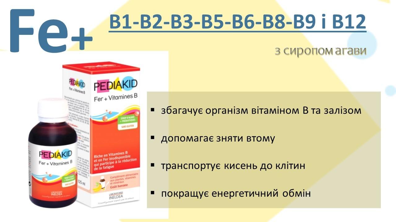 Для повышения гемоглобина и преодоления анемии у ребёнка от 6 месяцев до 15 лет