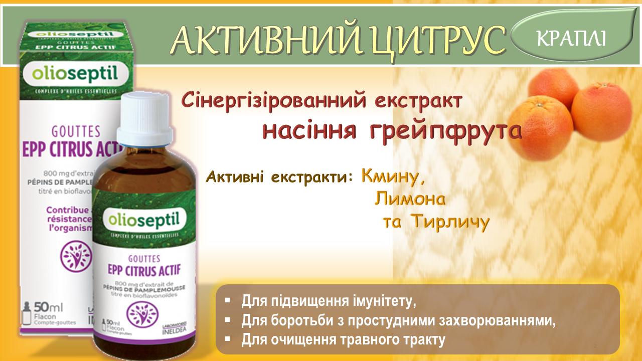 Олиосептил Активный Цитрус - повышение иммунитета и противовирусная защита