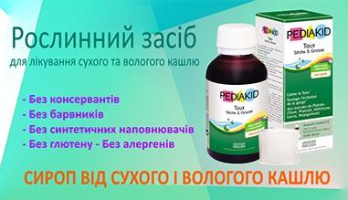 Натуральный сироп от сухого и влажного кашля для детей от 6 месяцев до 15 лет