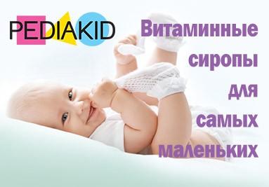 Pediakid - витамінні сиропи для найменших