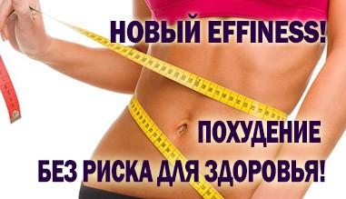 Новий EFFINESS  ::: Схуднення без ризику для здоров'я