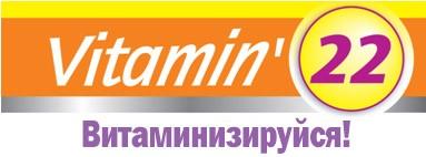 Вітамінізуйся!